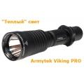 """Светодиодный фонарь Armytek Viking v2.5 XM-L2 """"теплый"""" свет (870 люмен, 1x18650 или 2xCR123)"""